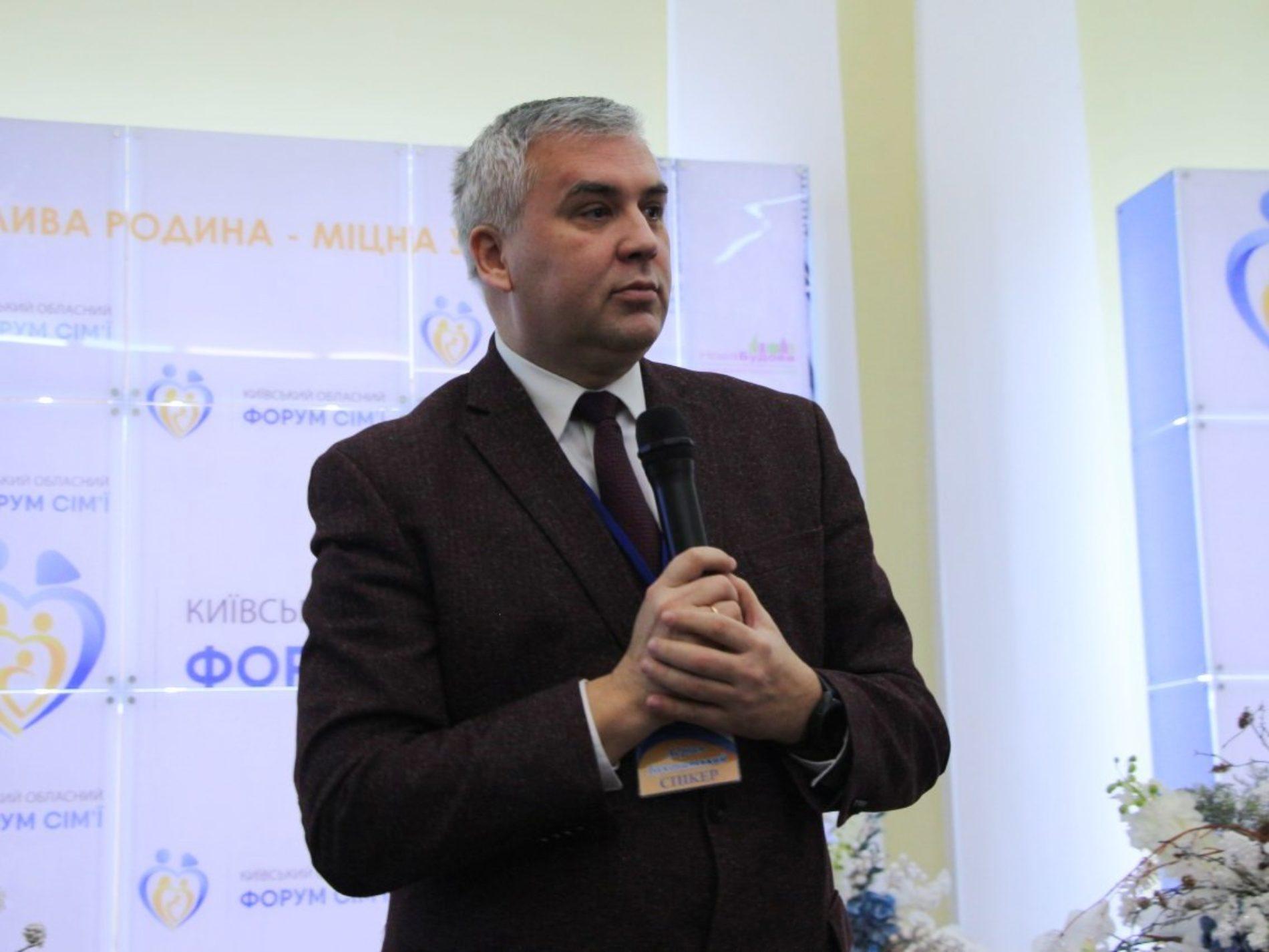 У Києві відбувся перший обласний «Форум сім'ї»