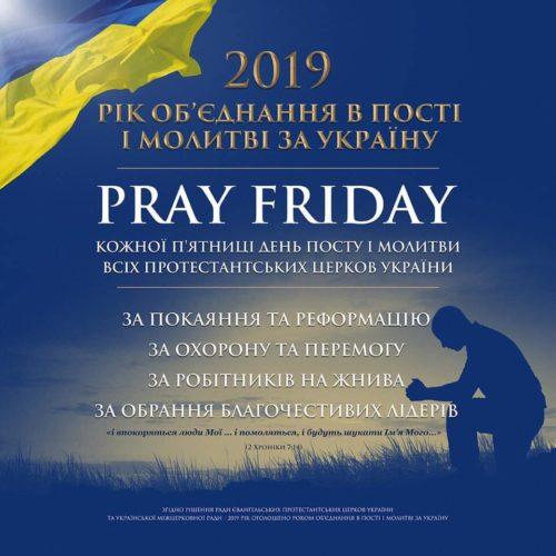 2019 – Рік об'єднання у пості і молитві за Україну