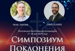 АНОНС: Полтавська богословська семінарія проведе симпозіум поклоніння