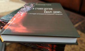 «У новій книзі опубліковано нещодавно розсекречені документи КДБ про методи роботи з п'ятидесятниками, вербування і переслідування» – Олександр Геніш