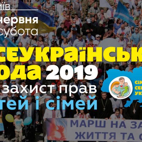 Всеукраїнська Хода на захист прав дітей і сімей пройде 8 червня у Києві