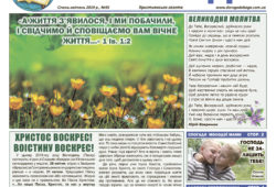 "газета ""Жива надія"" №95, 2019 рік"