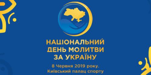 8 червня Національний День Молитви за Україну – приходьте на молитву разом із сім'ями