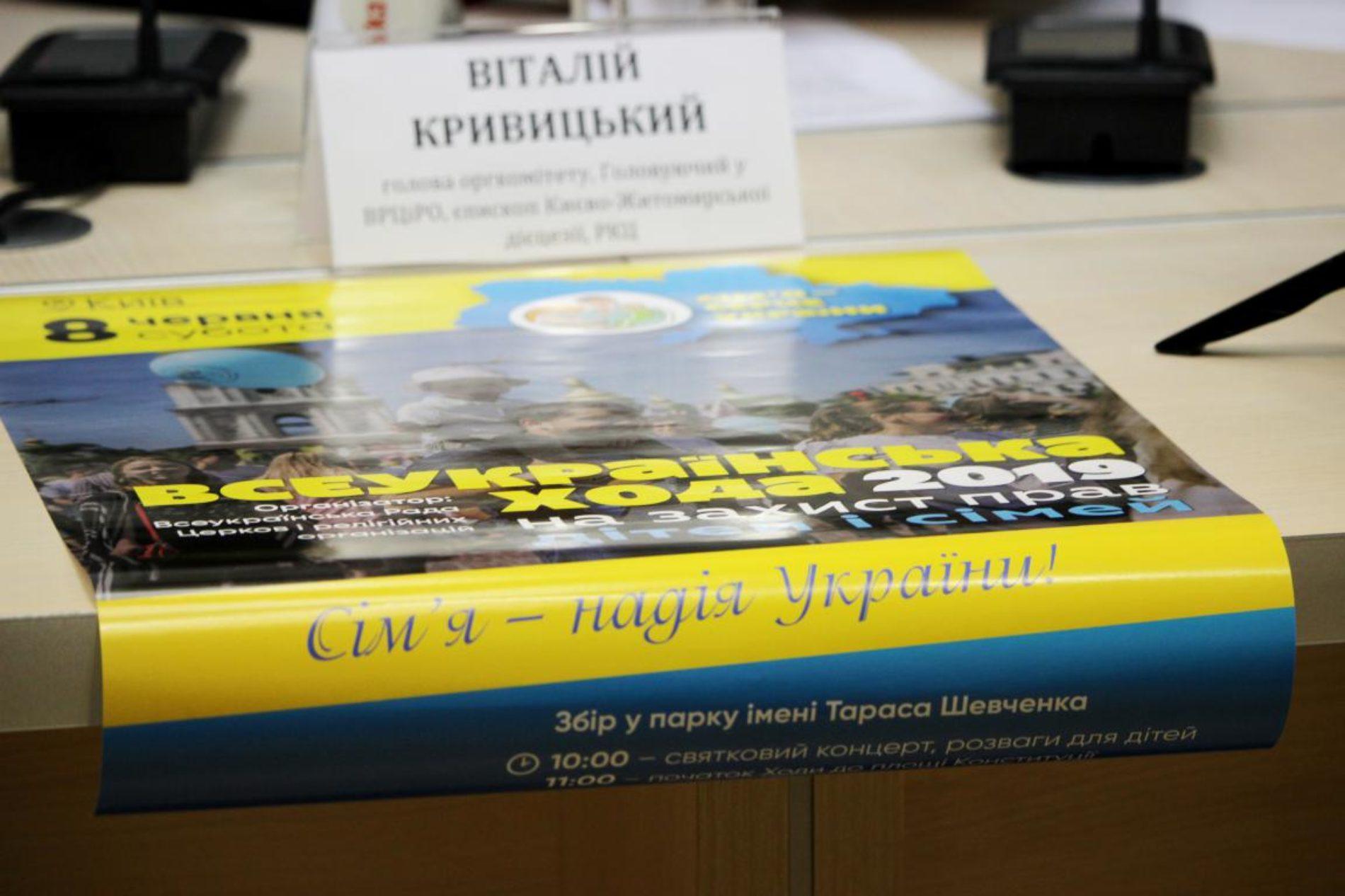 Представники ВРЦіРО розповіли журналістам про деталі Всеукраїнської ходи на захист прав дітей і сімей