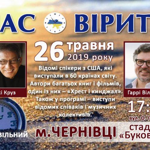 Ніккі Круз і Гаррі Вілкерсон відвідають Україну з посланням віри